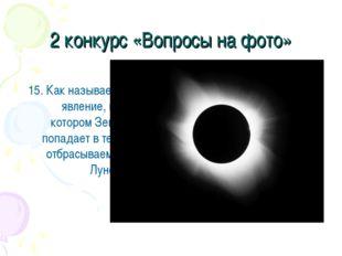 2 конкурс «Вопросы на фото» 15. Как называется явление, при котором Земля поп