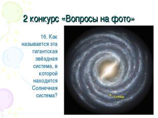 2 конкурс «Вопросы на фото» 16. Как называется эта гигантская звёздная систем