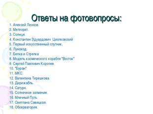 Ответы на фотовопросы: 1. Алексей Леонов 2. Метеорит. 3. Солнце. 4. Константи