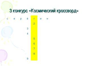 3 конкурс «Космический кроссворд» с ерёгин 2