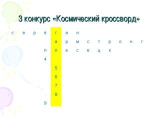 3 конкурс «Космический кроссворд» с ерёгин армстронг