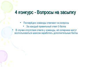 4 конкурс - Вопросы на засыпку Поочерёдно команды отвечают на вопросы За кажд