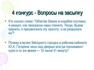 """4 конкурс - Вопросы на засыпку Кто сказал слова: """"Облетев Землю в корабле-спу"""