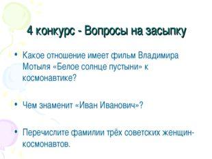 4 конкурс - Вопросы на засыпку Какое отношение имеет фильм Владимира Мотыля «