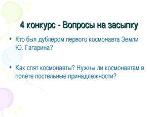 4 конкурс - Вопросы на засыпку Кто был дублёром первого космонавта Земли Ю. Г