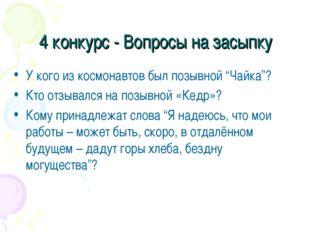 """4 конкурс - Вопросы на засыпку У кого из космонавтов был позывной """"Чайка""""? Кт"""