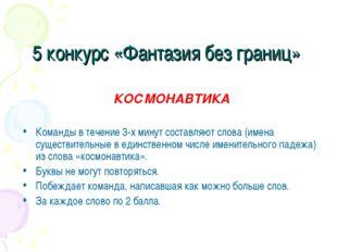 5 конкурс «Фантазия без границ» КОСМОНАВТИКА Команды в течение 3-х минут сост