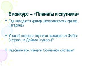 6 конкурс – «Планеты и спутники» Где находятся кратер Циолковского и кратер Г