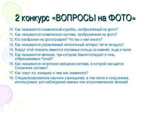 2 конкурс «ВОПРОСЫ на ФОТО» 10. Как называется космический корабль, изображён