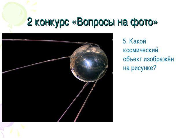 2 конкурс «Вопросы на фото» 5. Какой космический объект изображён на рисунке?