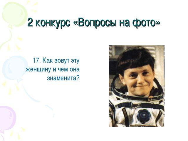 2 конкурс «Вопросы на фото» 17. Как зовут эту женщину и чем она знаменита?