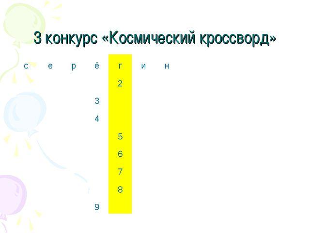 3 конкурс «Космический кроссворд» с ерёгин 2...