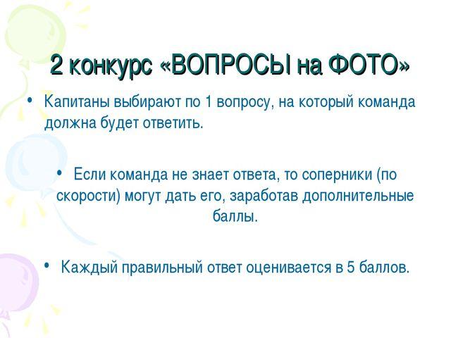 2 конкурс «ВОПРОСЫ на ФОТО» Капитаны выбирают по 1 вопросу, на который команд...