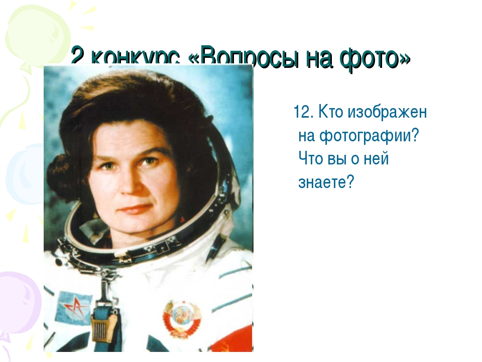 2 конкурс «Вопросы на фото» 12. Кто изображен на фотографии? Что вы о ней зна...
