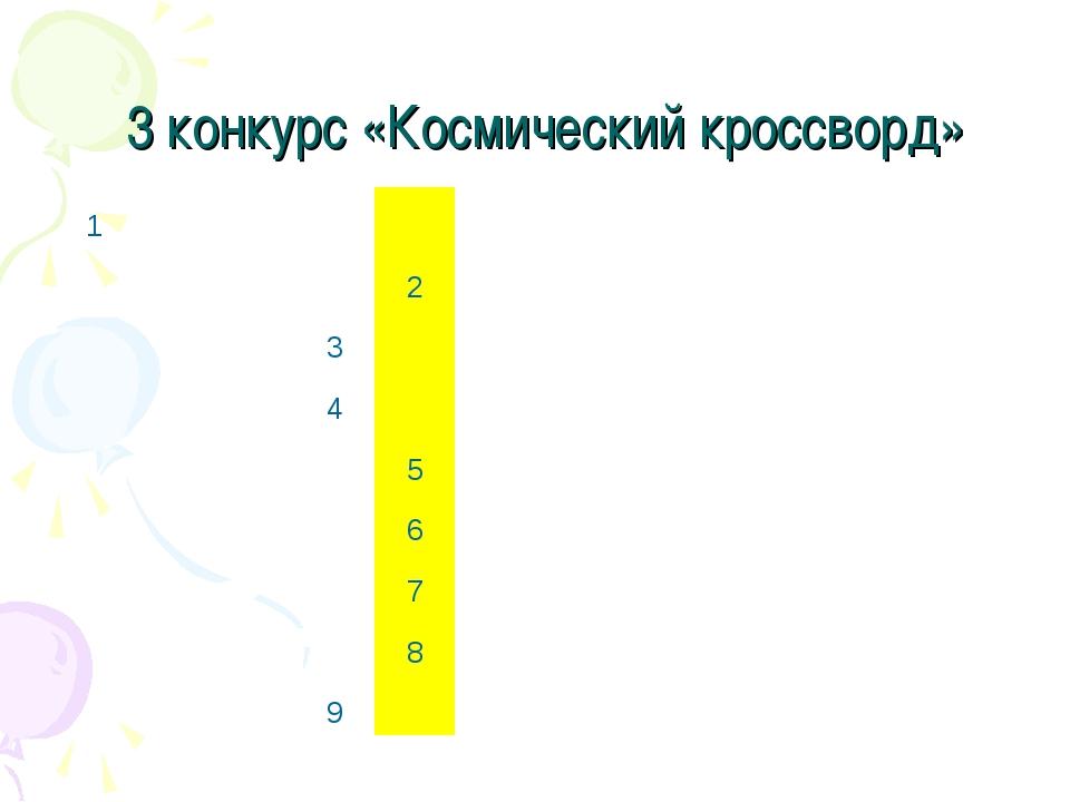 3 конкурс «Космический кроссворд» 1 2 3...