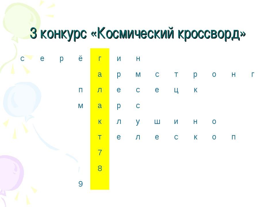 3 конкурс «Космический кроссворд» с ерёгин армстронг...