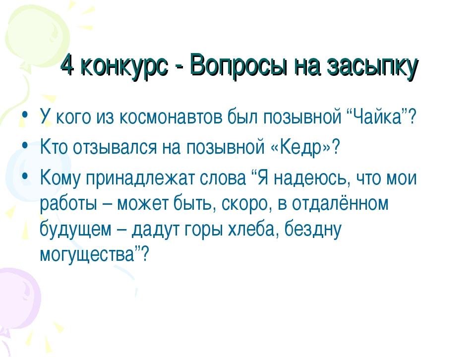 """4 конкурс - Вопросы на засыпку У кого из космонавтов был позывной """"Чайка""""? Кт..."""