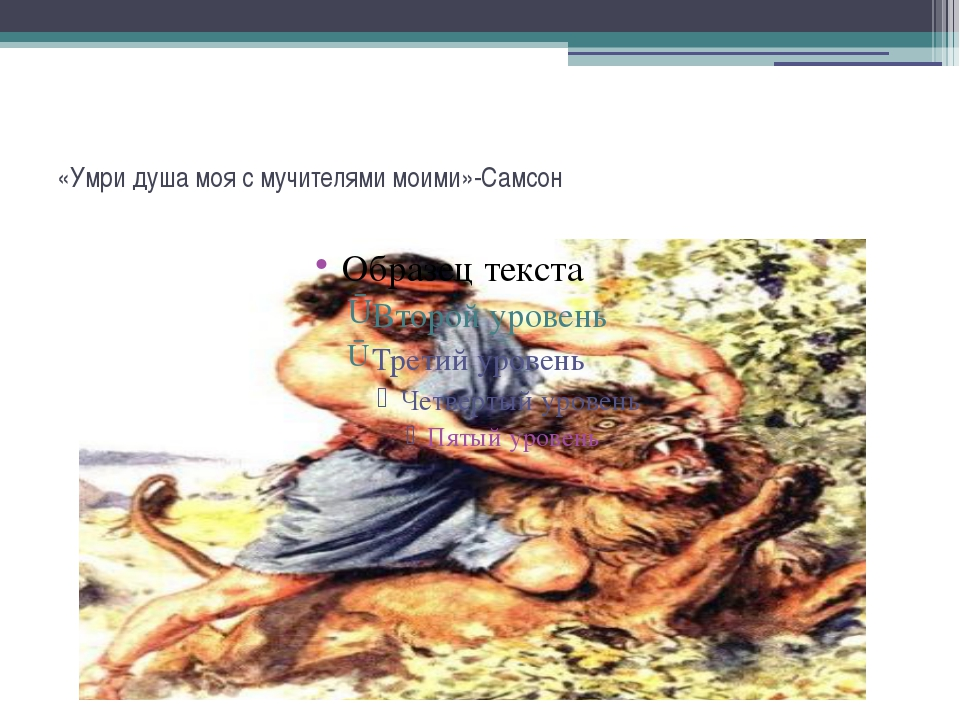 «Умри душа моя с мучителями моими»-Самсон
