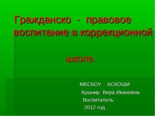 Гражданско - правовое воспитание в коррекционной школе. МБСКОУ АСКОШИ Кушнир