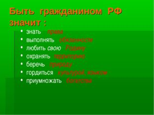 Быть гражданином РФ значит : знать права выполнять обязанности любитьсвою