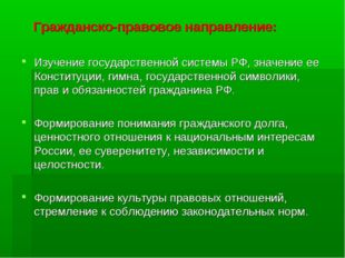 Гражданско-правовое направление: Изучение государственной системы РФ, значен