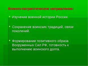 Военно-патриотическое направление: Изучение военной истории России. Сохранен