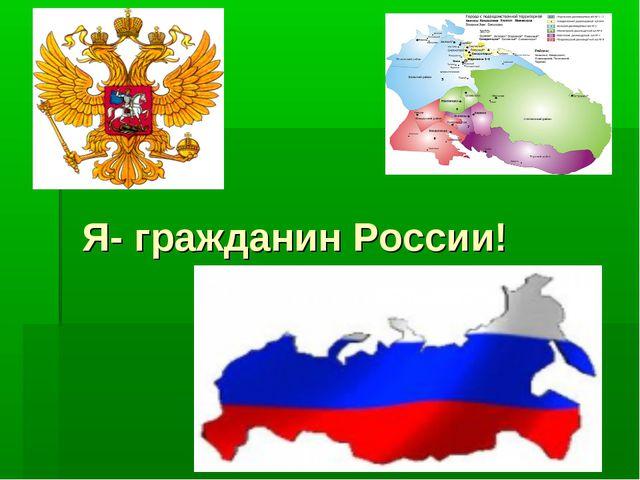 Я- гражданин России!