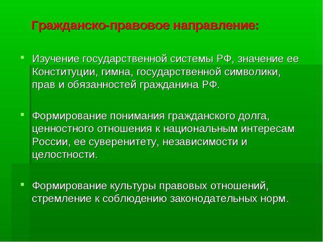 Гражданско-правовое направление: Изучение государственной системы РФ, значен...