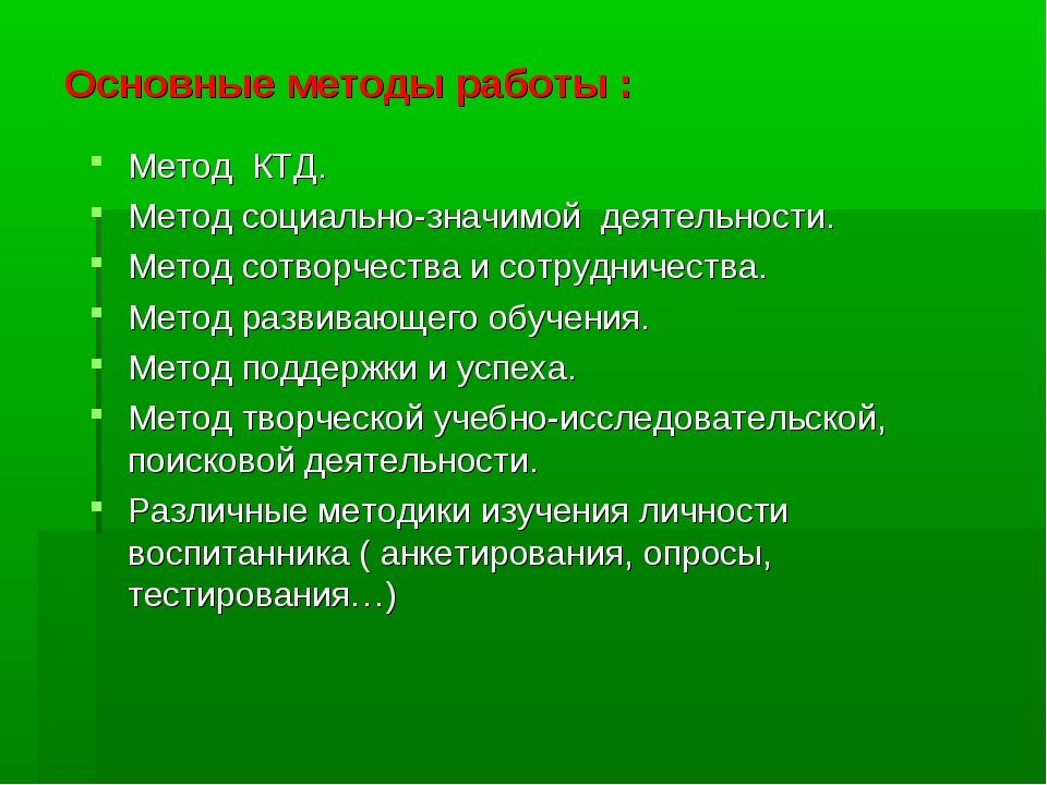 Основные методы работы : Метод КТД. Метод социально-значимой деятельности. Ме...
