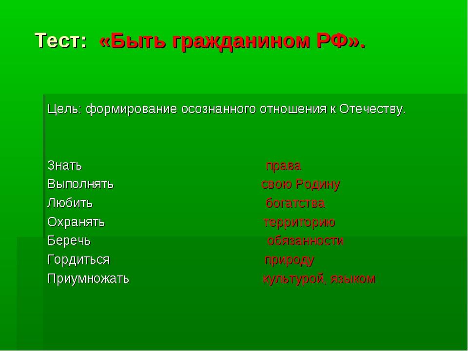 Тест: «Быть гражданином РФ». Цель: формирование осознанного отношения к Отеч...