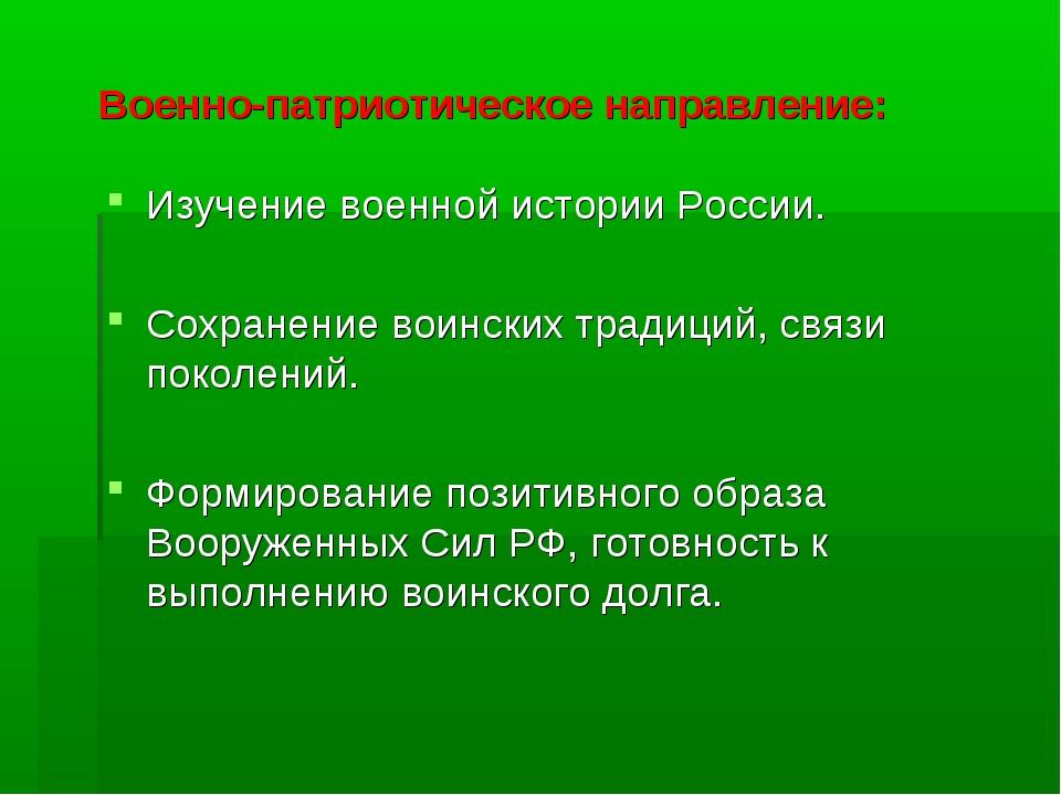Военно-патриотическое направление: Изучение военной истории России. Сохранен...