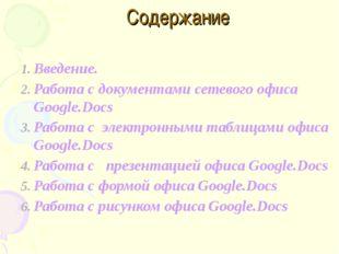 Содержание Введение. Работа с документами сетевого офиса Google.Docs Работа с