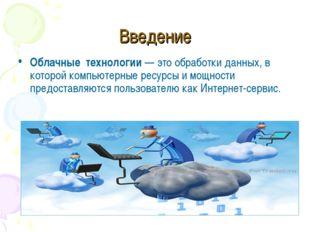 Введение Облачные технологии — это обработки данных, в которой компьютерные