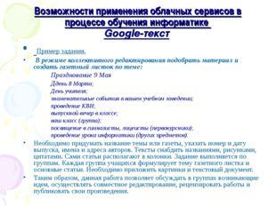 Возможности применения облачных сервисов в процессе обучения информатике Goog