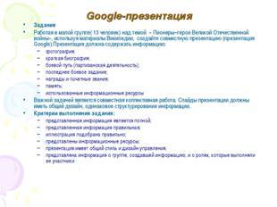 Google-презентация Задание Работая в малой группе( 13 человек) над темой « П