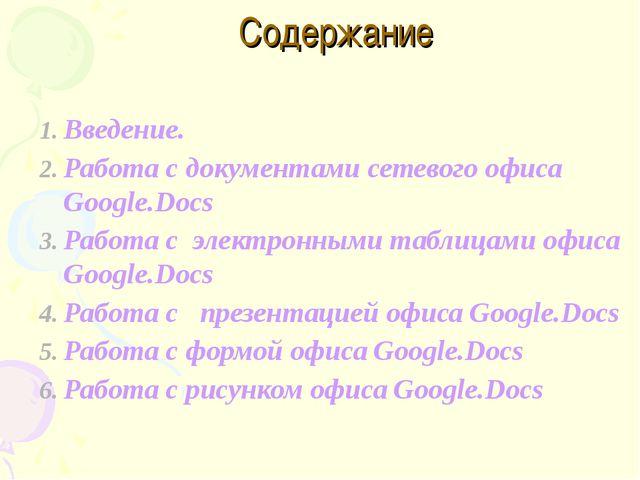 Содержание Введение. Работа с документами сетевого офиса Google.Docs Работа с...