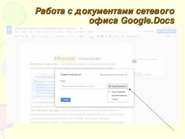 Работа с документами сетевого офиса Google.Docs