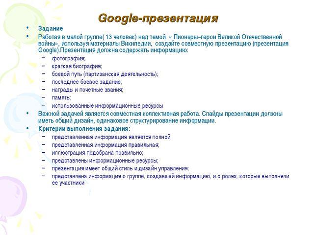 Google-презентация Задание Работая в малой группе( 13 человек) над темой « П...