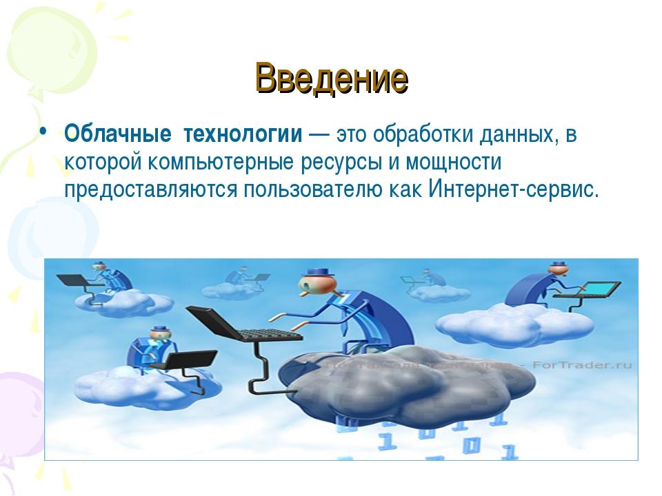 Введение Облачные технологии — это обработки данных, в которой компьютерные...