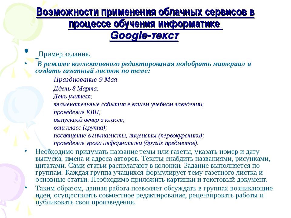 Возможности применения облачных сервисов в процессе обучения информатике Goog...