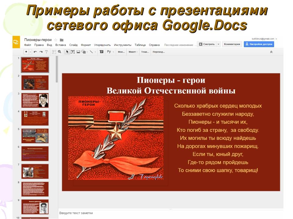Примеры работы с презентациями сетевого офиса Google.Docs