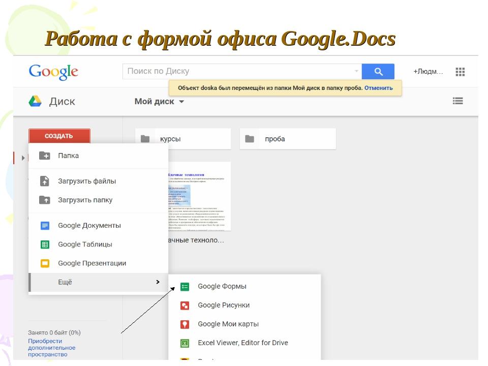 Работа с формой офиса Google.Docs