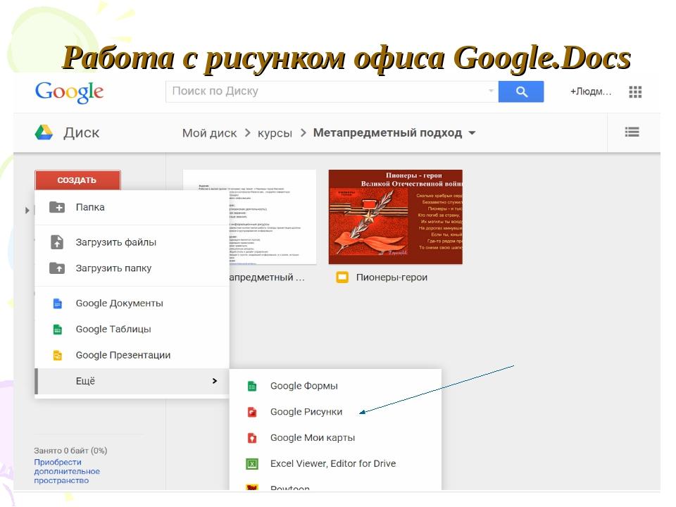 Работа с рисунком офиса Google.Docs