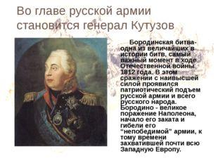 Во главе русской армии становится генерал Кутузов Бородинская битва- одна из