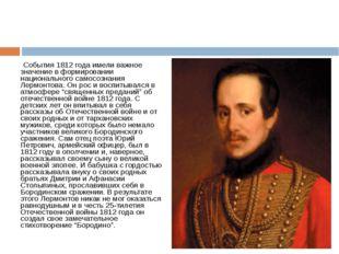 События 1812 года имели важное значение в формировании национального самосоз