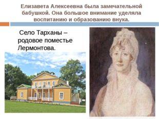 Елизавета Алексеевна была замечательной бабушкой. Она большое внимание уделял