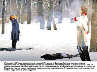 17 января 1837 года состоялась дуэль А.С.Пушкина и Дантеса. Гибель поэта пот