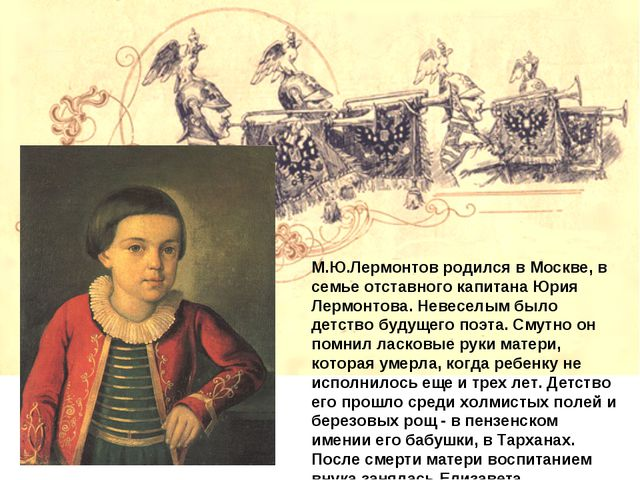 М.Ю.Лермонтов родился в Москве, в семье отставного капитана Юрия Лермонтова....