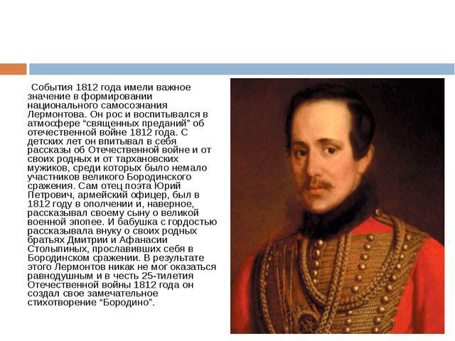 События 1812 года имели важное значение в формировании национального самосоз...