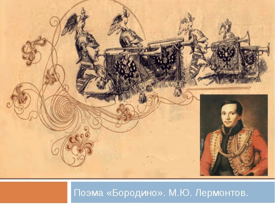 Поэма «Бородино». М.Ю. Лермонтов.